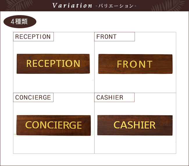 サインプレート 「RECEPTION」「FRONT」「CONCIERGE」「CASHIER」