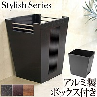 Stylish Series Dustbox (ダストボックス)