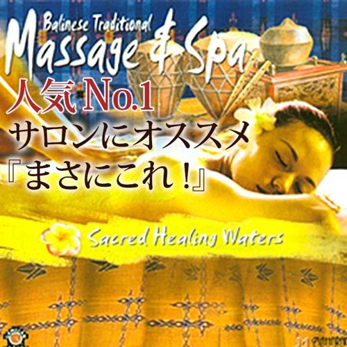 Balinese Traditional Massage & Spa(CD)《メール便対応可》