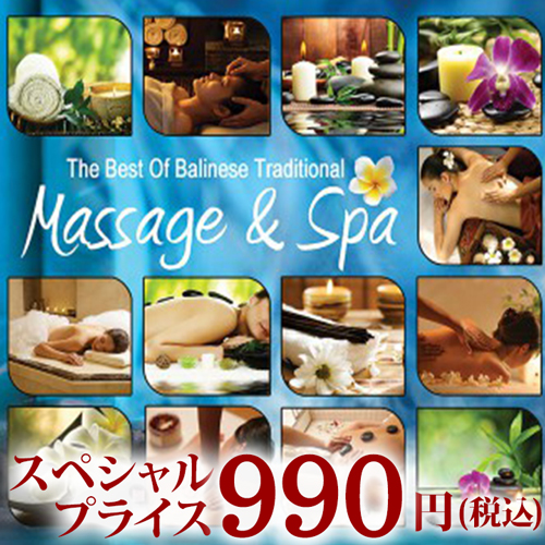 The Best Of Balinese Traditional Massage & Spa(ベスト盤CD)《メール便対応可》
